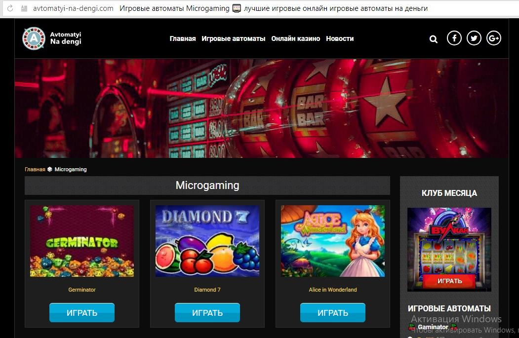 Игровые автоматы Microgaming лучшие игровые онлайн игровые автоматы на деньги