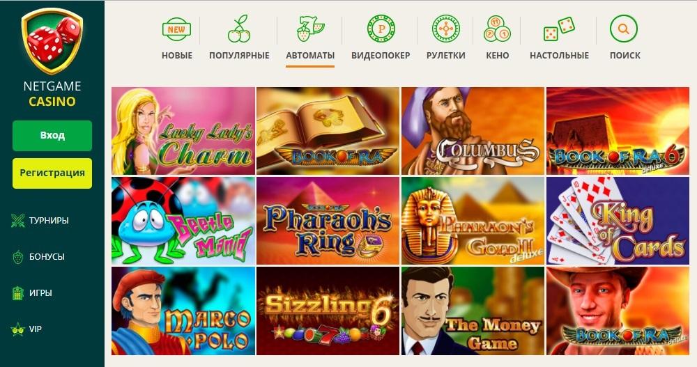 Онлайн-казино НетГейм - путь к большим победам