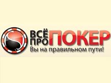 VseProPoker.ru - окно в мир покера