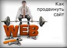 Как продвинуть сайт или что такое поисковое продвижение