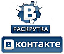 Про эффективное продвижение групп Вконтакте