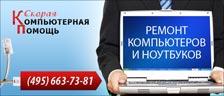 компьютерная помощь Кузнецкий мост