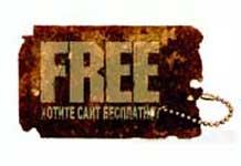 Бесплатный сайт, бесплатный хостинг и бесплатный домен.